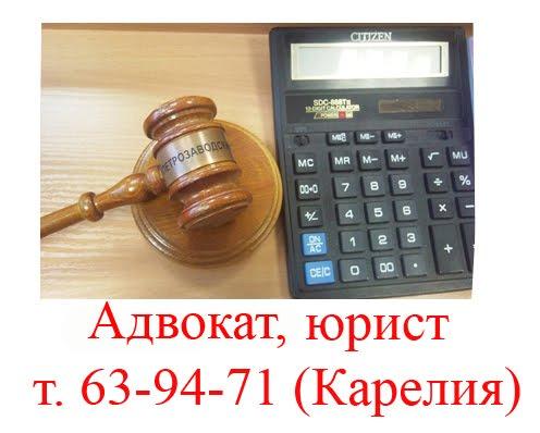 Адвокат Юрист Петрозаводска