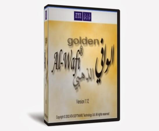 تحميل برنامج الوافي الذهبي مجاناً من أقوي البرامج للترجمة الاحترافية والمتخصصة Golden Al-Wafi free 2014