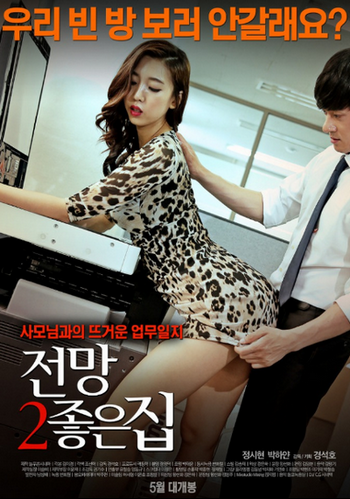 nonton a house with a beautiful view 2 2015 k movie film subtitle