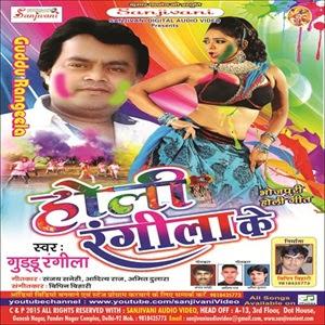 Holi Rangila Ke