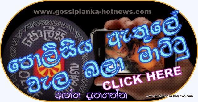 http://www.gossiplanka-hotnews.com/2014/08/police-case-ella-sri-lanka.html