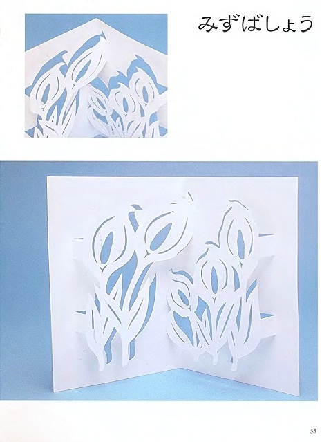 Free Craft Book Download   Kirigami 4