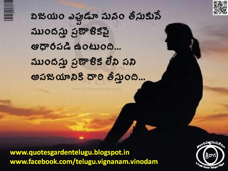Top-Telugu-Victory-Quotes-images-0206142 - Best Telugu Relationship quotes with hd wallpapers - Best Telugu inspirational Quotes about relationship - Best inspirational Quotes about relation ship - Best inspirational quotes about life - Best telugu quotes about life - Inspirational Quotes about life and relations