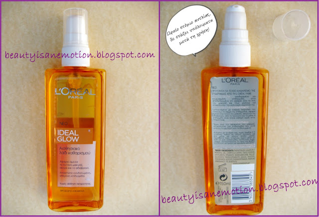 review L'oreal ideal glow λαδι