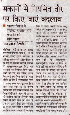 चंडीगढ़ के पूर्व सांसद सत्य पाल जैन एवं वार्ड नं. 22 से भाजपा पार्षद देवेश मोदगिल ने चंडीगढ़ हाउसिंग बोर्ड चेयरमैन को सौंपा ज्ञापन|