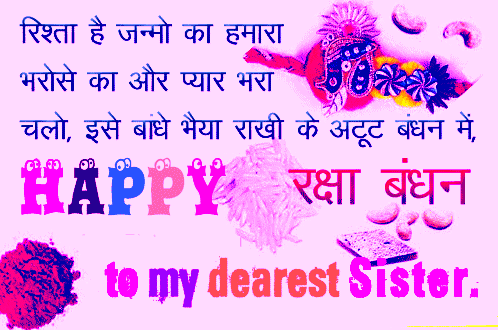 Happy Rakshabandhan SMS Message Wishes In Hindi