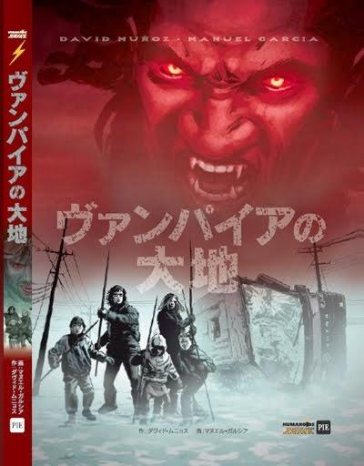 """La edición japonesa de """"Tierra de vampiros""""."""