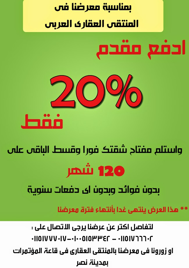 only 2 days limited off for apartments in New Heliopolis City