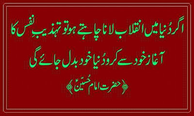 Hazrat Imam Hussain Quotes in Urdu, Hazrat Imam Hussain Quotes, Hazrat Imam Hussain Sayings in Urdu, Hazrat Imam Hussain Sayings, Quotes, Islamic Quotes,