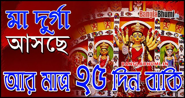 Maa Durga Asche 25 Din Baki - Maa Durga Asche Photo in Bangla