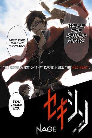 Sekishin Manga