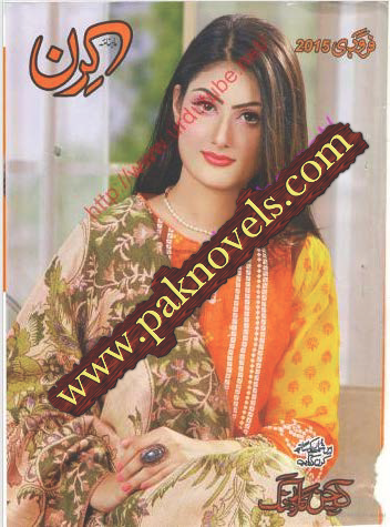 Free Download PDF Monthly Kiran Digest February 2015