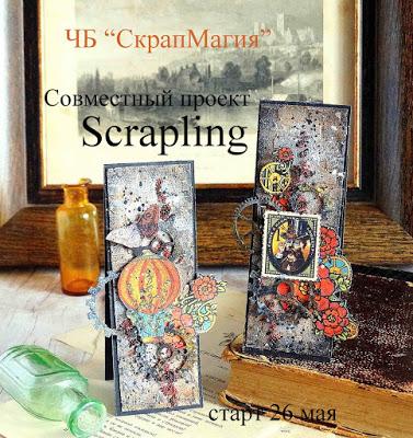 """ScrapMagia: """"Scrapling"""""""