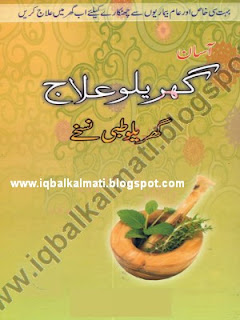 complete book ayurvedic home remedies pdf free download