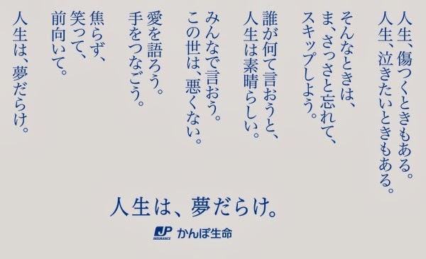 かんぽ生命02