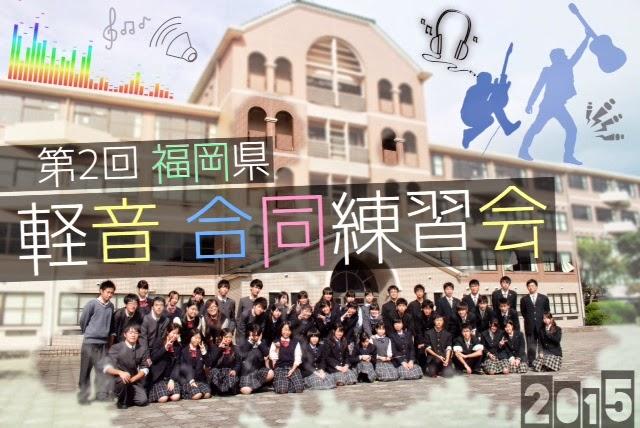福岡県高等学校軽音楽連盟設立準備委員会