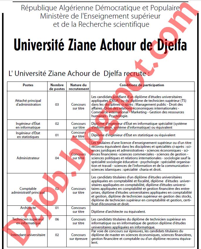 اعلان توظيف إداريين وتقنيين بجامعة زيان عاشور الجلفة أوت 2012 3.png