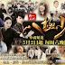 一代新兵之八極少年 Ba Ji Shao Nian - 台劇線上看 第21集 大結局