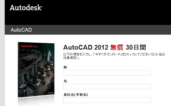 AutoCAD 体験版ダウンロード - autodesk.co.jp