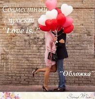 "СП ""Love is..."""