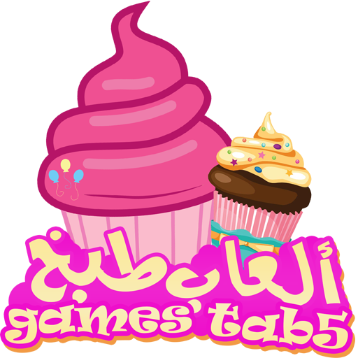 العاب طبخ  games tab5