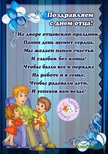 Детское поздравление с днем рождения папы