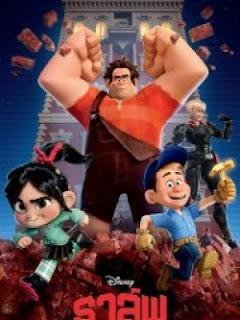 ดูหนังออนไลน์ Wreck it Ralph : ราล์ฟ วายร้ายหัวใจฮีโร่