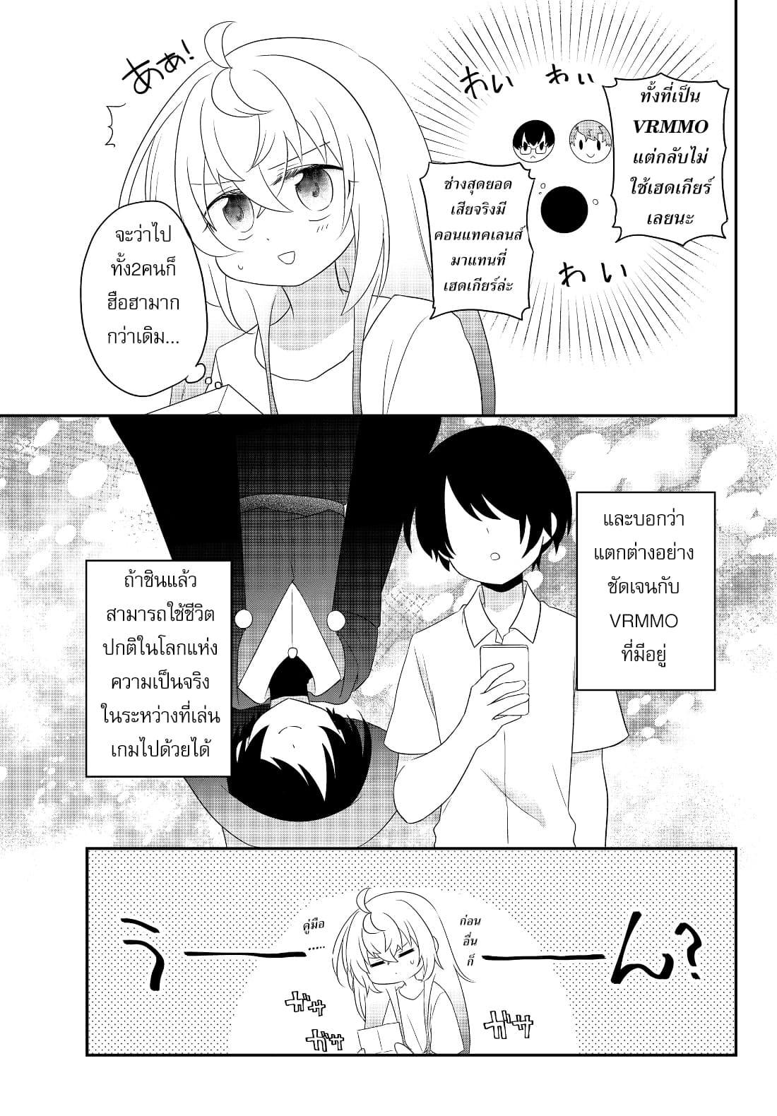 Bishoujo ni Natta kedo, Netoge Haijin Yattemasu-ตอนที่ 2.2