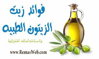 فوائد زيت الزيتون للشعر والبشرة والوجه وغيرهم , كنز الله فى الأرض