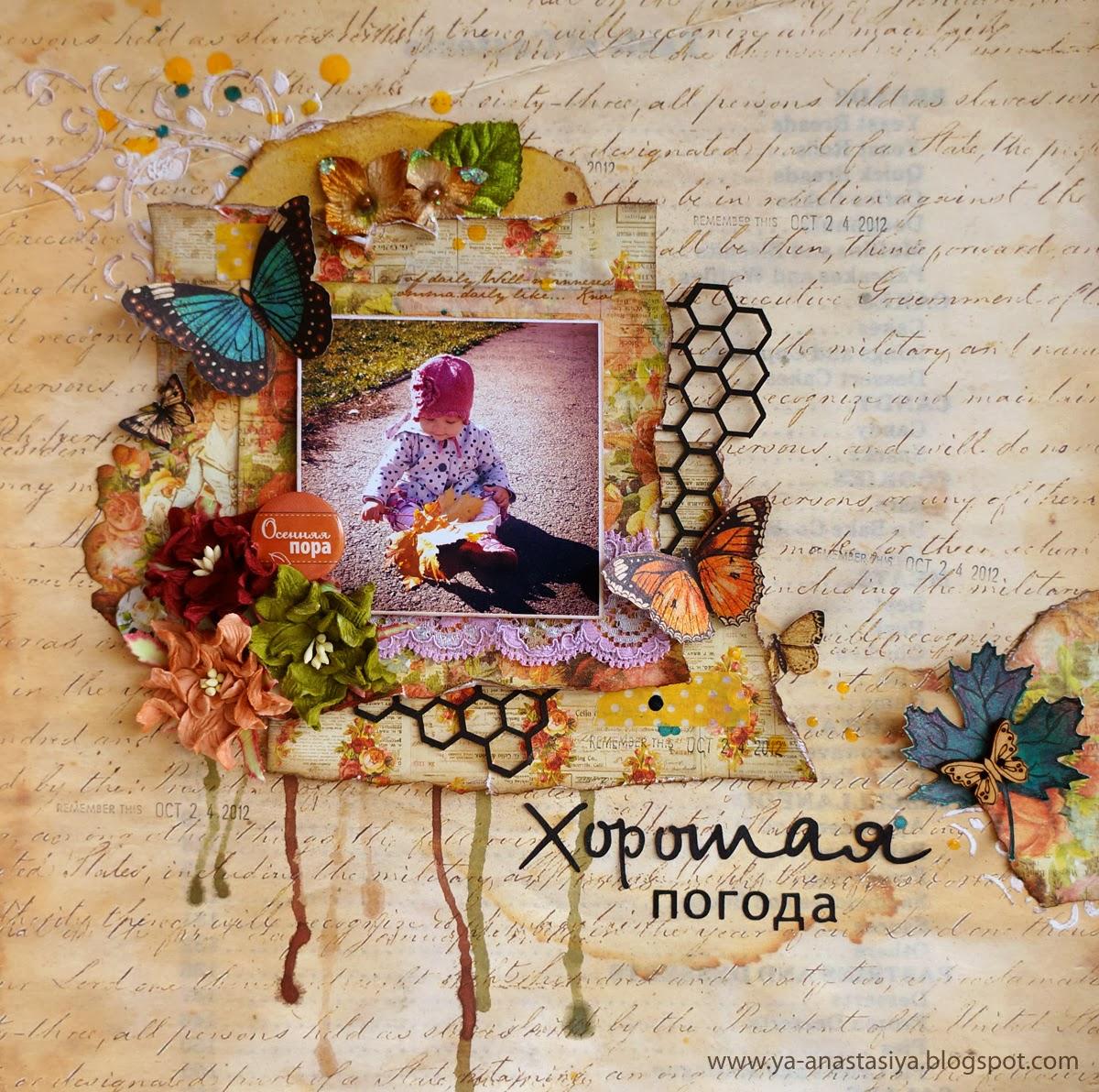 http://www.ya-anastasiya.blogspot.ru/2013/10/blog-post_26.html