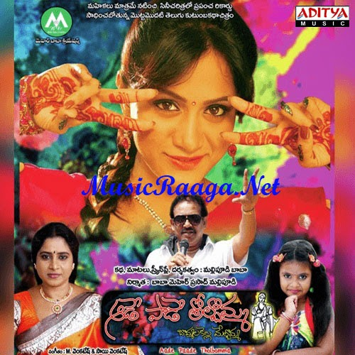 Aade Paade Tholbomma Telugu Mp3 Songs Download