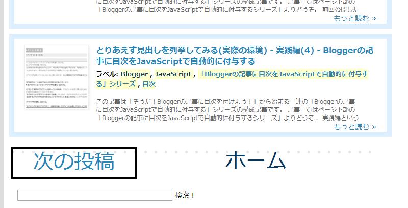 検索ページに表示された検索ボックス(左下)