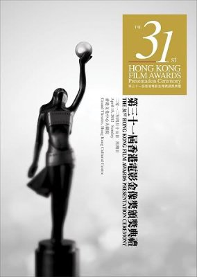 31 Hong Kong Film Awards ()