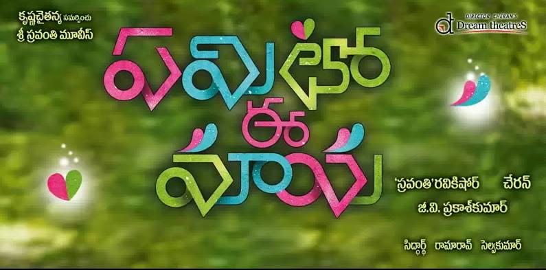 Ayyo Papam Telugu Mp3 Downloads