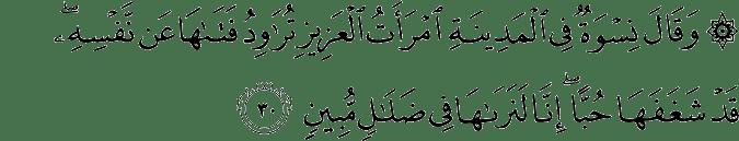 Surat Yusuf Ayat 30
