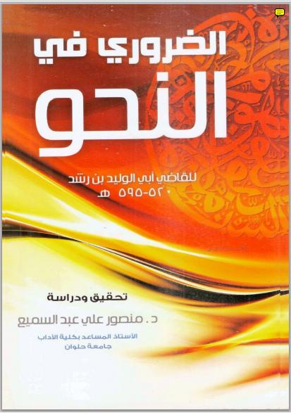الضروري في صناعة النحو - القاضي أبو الوليد بن رشد pdf