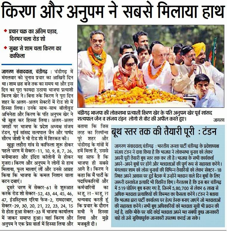 चंडीगढ़ भाजपा की लोक सभा प्रत्याशी किरण खेर के पति अनुपम खेर और पूर्व सांसद सत्य पाल जैन व अन्य लोगों से वोट की अपील करते हुए