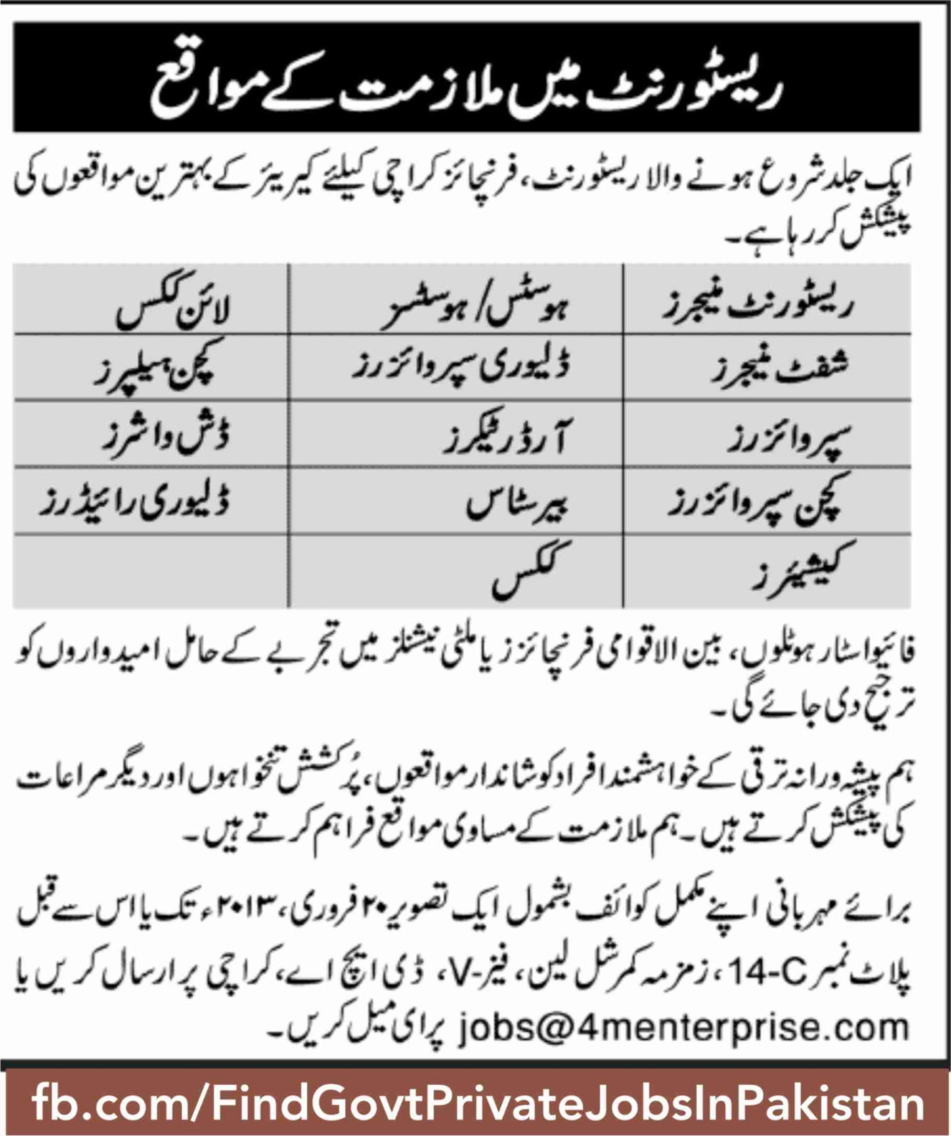 jang jobs ads