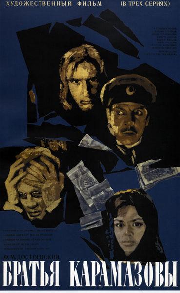 Literature You Should Know: Dostoevsky's The Brothers Karamazov