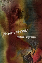 Rabindranath Tagore and Nabani Das Khyeppa Baul the Baul who inspired Tagore.