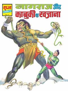 KABOOKI KA KHAJANA (Nagraj Hindi Comic)