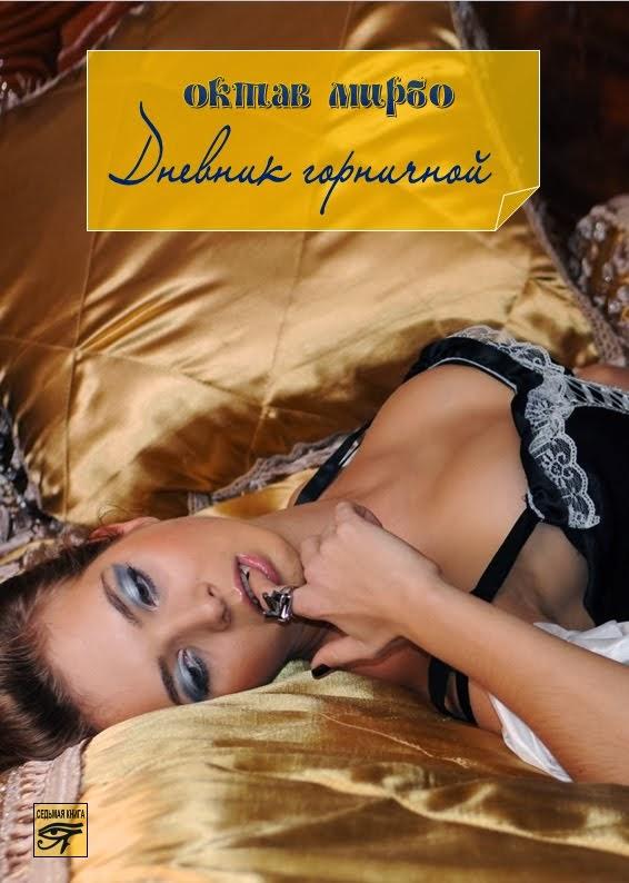 """Traduction russe du """"Journal d'une femme de chambre"""", 2013"""