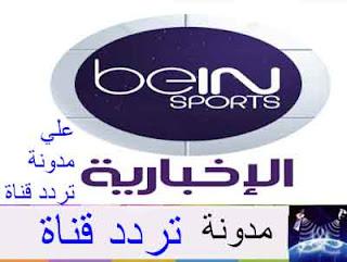 تردد قناة beIN Sports News HD