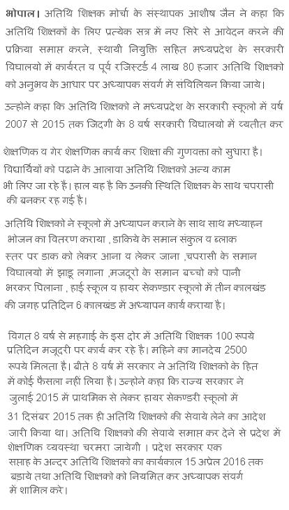 MP Athiti shikshk Morcha News 2016