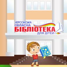 Херсонська обласна бібліотека для дітей імені Дніпрової Чайки