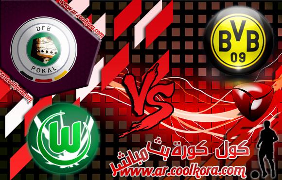 مشاهدة مباراة بروسيا دورتموند وفولفسبورج بث مباشر 15-4-2014 كأس ألمانيا Borussia Dortmund vs Wolfsburg