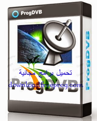 تحميل برنامج ProgDVB 7.07.1 لمشاهدة القنوات الفضائية