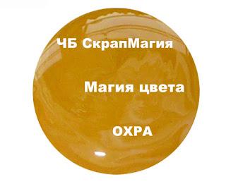 http://scrapmagia-ru.blogspot.ru/2015/09/blog-post_24.html