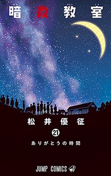 Ansatsu Kyoushitsu Manga