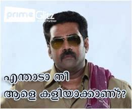 Malayalam comedy movie dialogue - Biju menon, Ordinary